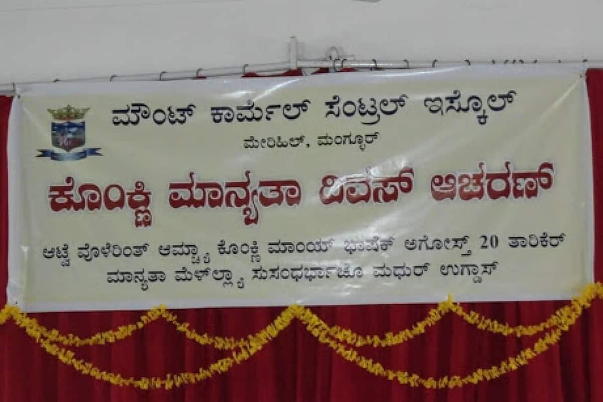 Konkani Manyatha Divas - 2011
