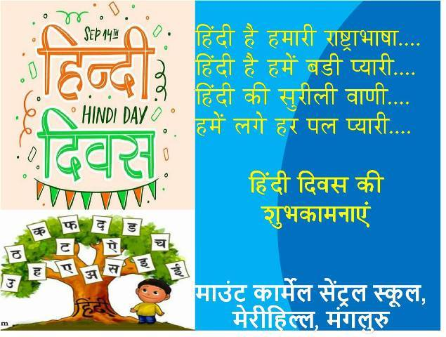 Celebration of Hindi Divas - 2020
