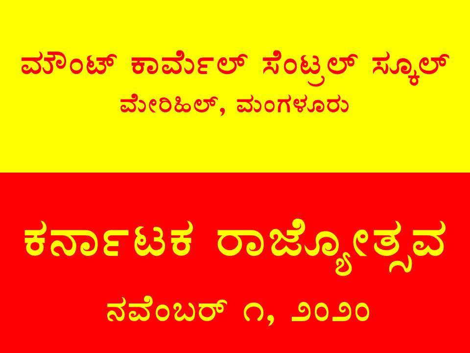 65th Kannada Rajyotsava Celebrations