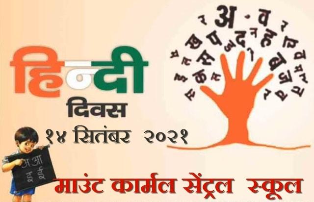Celebration of Hindi Divas